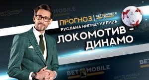 Прогноз и ставка на матч «Локомотив» — «Динамо» 14 сентября 2018