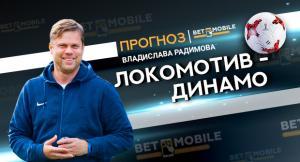 Прогноз на матч «Локомотив» — «Динамо» 14 сентября 2018