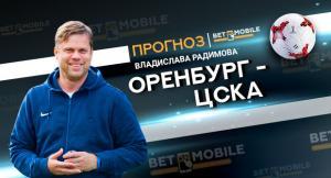 Прогноз и ставка на матч «Оренбург» — ЦСКА 28 сентября