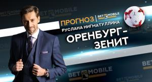Прогноз и ставка на матч «Оренбург» — «Зенит» 16 сентября