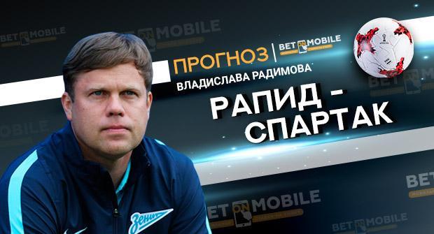 Прогноз и ставка на матч «Рапид» — «Спартак» 20 сентября
