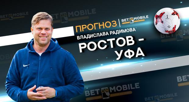 Прогноз и ставка на матч «Ростов» — «Уфа» 22 сентября
