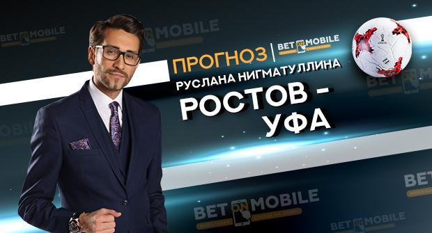 Прогноз на матч «Ростов» — «Уфа» 22 сентября