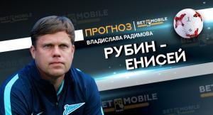 Прогноз и ставка на матч «Рубин» — «Енисей» 15 сентября