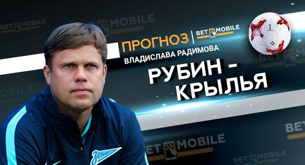Прогноз и ставка на матч «Рубин» — «Крылья Советов» 1 октября