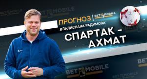 Прогноз и ставка на матч «Спартак» — «Ахмат» 16 сентября