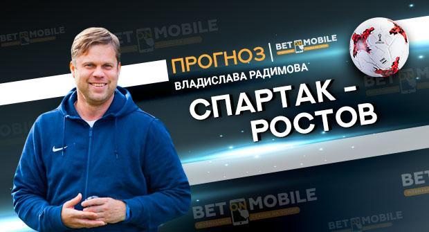 Прогноз и ставка на матч «Спартак» — «Ростов» 30 сентября