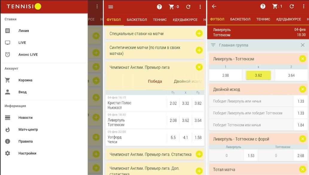 Тенниси приложение меню
