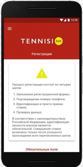 Тенниси приложение