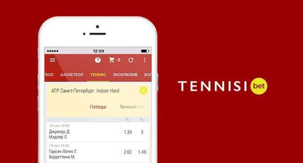 Приложение Tennisi
