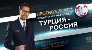 Прогноз и ставка на матч Турция — Россия 7 сентября