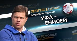Прогноз и ставка на матч «Уфа» — «Енисей» 29 сентября