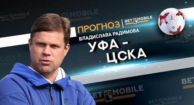 Прогноз на матч «Уфа» — ЦСКА 15 сентября