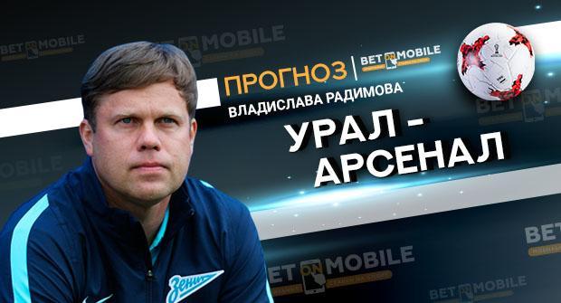 Прогноз и ставка на матч «Урал» — «Арсенал» 29 сентября