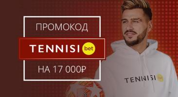 Промокод «Тенниси» на 17 000 рублей