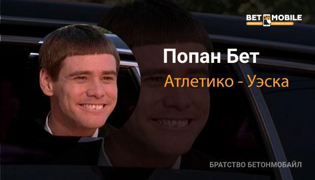 """Прогноз и ставка на матч """"Атлетико"""" - """"Уэска"""" за 2,37"""