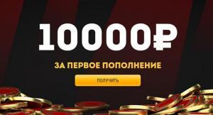 БК «Олимп» увеличила бонус новым игрокам до 10000 рублей