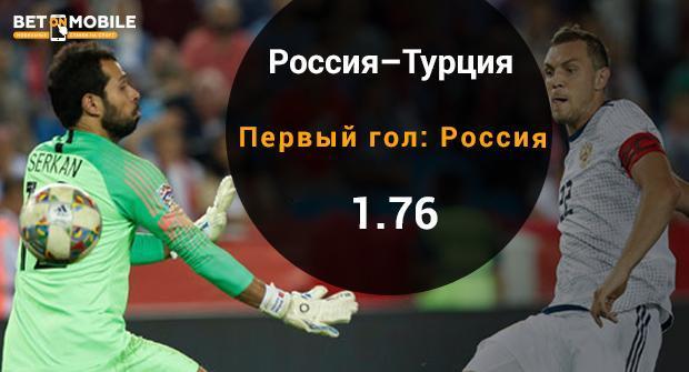 прогноз на матч Россия – Турция