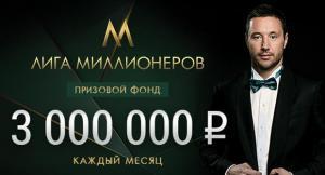 БК «Лига Ставок» разыгрывает 3 млн рублей каждый месяц
