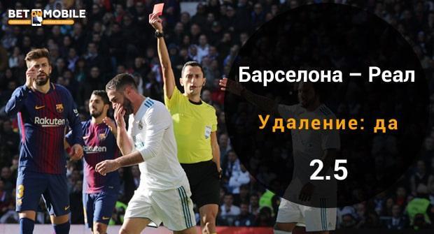 Барселона - Реал прогноз и ставка