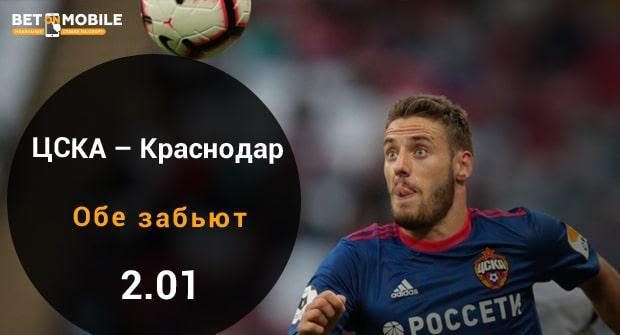 ЦСКА - Краснодар прогноз и ставка