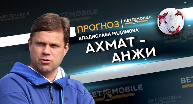 Прогноз и ставка на матч «Ахмат» — «Анжи» 7 октября