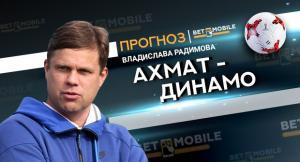 Прогноз и ставка на матч «Ахмат» — «Динамо» 28 октября