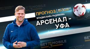 Прогноз и ставка на матч «Арсенал» — «Уфа» 5 октября