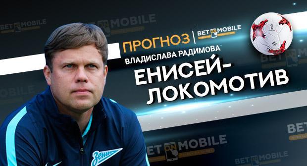 Прогноз и ставка на матч «Енисей» — «Локомотив» 28 октября