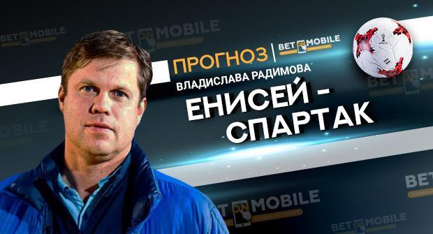 Прогноз и ставка на матч «Енисей» — «Спартак» 7 октября