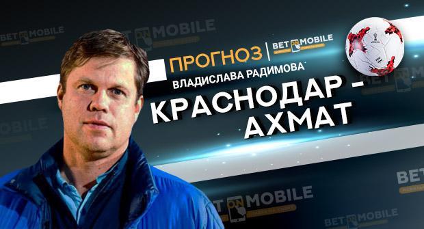 Прогноз и ставка на матч «Краснодар» — «Ахмат» 21 октября