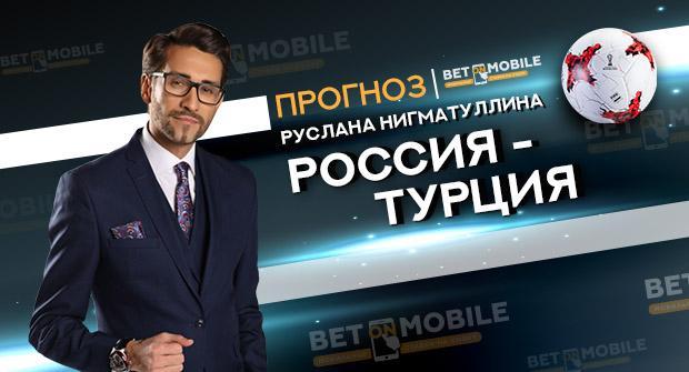 Прогноз и ставка на матч Россия — Турция 14 октября