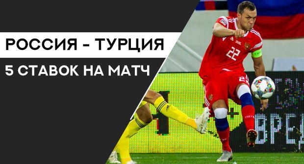 5 выгодных ставок на матч Россия — Турция