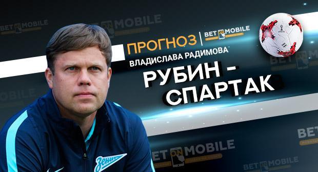 Прогноз и ставка на матч «Рубин» — «Спартак» 29 октября