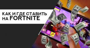 Как и где ставить на Fortnite Battle Royale