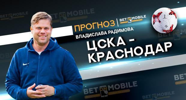 Прогноз и ставка на матч ЦСКА — «Краснодар» 28 октября