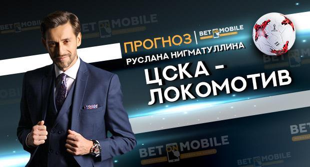Прогноз на матч ЦСКА — «Локомотив» 7 октября