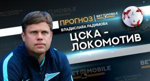 Прогноз и ставка на матч ЦСКА — «Локомотив» 7 октября