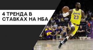 4 фактора, которые зря недооценивают, когда ставят на НБА