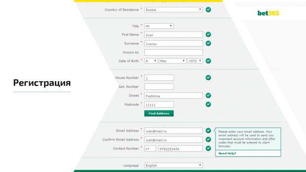 скриншот сайта букмекерской конторы
