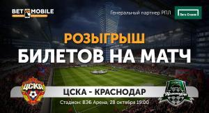 Розыгрыш билетов на матч ЦСКА — «Краснодар»