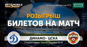 Розыгрыш билетов на матч «Динамо» — ЦСКА