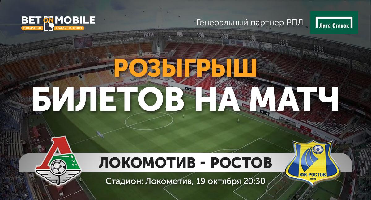 Розыгрыш билетов на матч «Локомотив» — «Ростов»