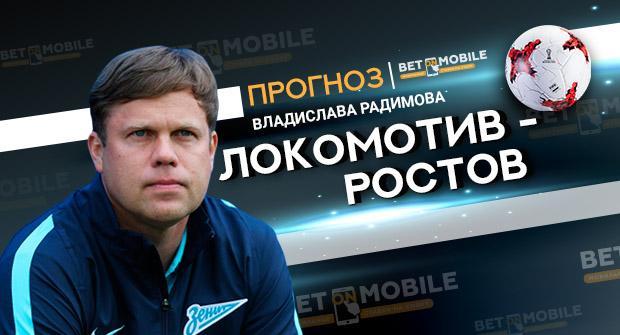 Прогноз и ставка на матч «Локомотив» — «Ростов» 19 октября