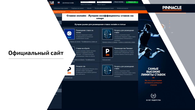 ставки онлайн на спорт на русском языке