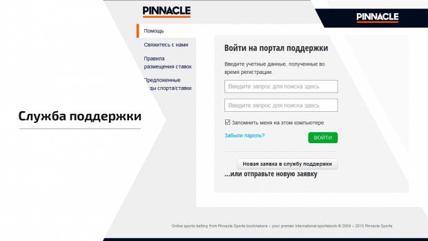 pinnaclesports официальный сайт