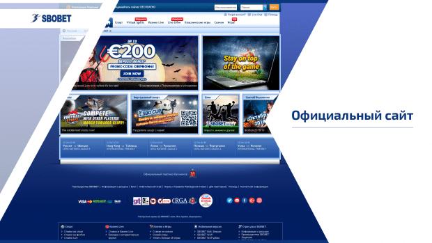 Официальный сайт Сбобет