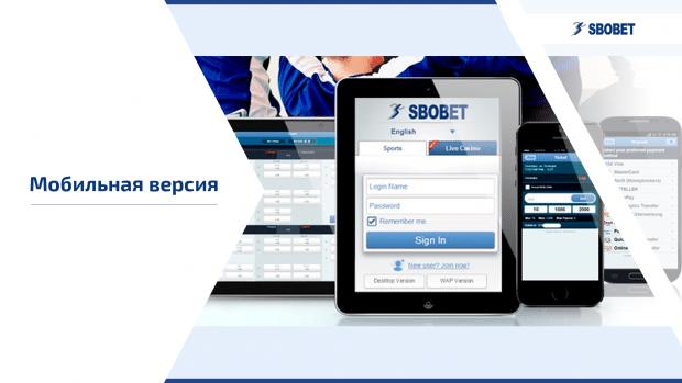 Мобильная версия сайта Сбобет