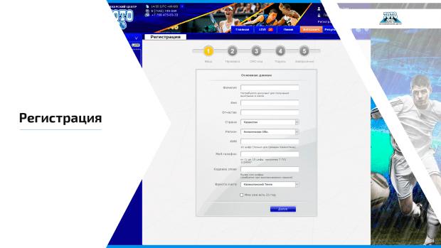Totobet регистрация
