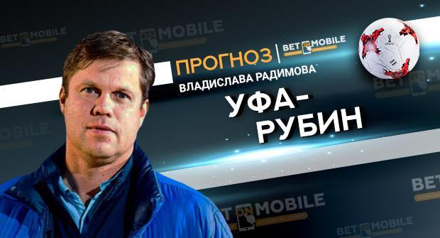 Прогноз и ставка на матч «Уфа» — «Рубин» 20 октября